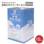 水性ミラクシーラーエコ クリヤー 15kg (エスケー化研)
