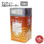 マイティー万能エポシーラー 15kgセット (弱溶剤形二液エポキシ樹脂シーラー/大日本塗料)