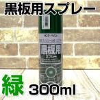 黒板用スプレー 緑 300ML (油性 黒板スプレー/サンデーペイント)