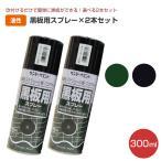 黒板用スプレー 黒 300ML×2本セット (油性/塗料/黒板ペイント/サンデーペイント)