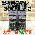 黒板用スプレー 緑 300ML×2本セット (油性/塗料/黒板スプレー/サンデーペイント)
