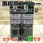 黒板用スプレー 黒・緑 300ML×各1本セット (油性/塗料/黒板スプレー/サンデーペイント)