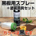 黒板用スプレー 黒 300ML+塗装用具セット (油性/塗料/黒板スプレー/サンデーペイント)