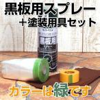 黒板用スプレー 緑 300ML+塗装用具セット (油性/塗料/黒板スプレー/サンデーペイント)