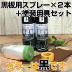 黒板用スプレー(黒 300ML×2本)+塗装用具セット (油性/塗料/黒板スプレー/サンデーペイント)