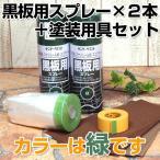 黒板用スプレー(緑 300ML×2本)+塗装用具セット (油性/塗料/黒板スプレー/サンデーペイント)