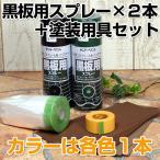 黒板用スプレー(黒・緑 300ML×各1本)+塗装用具セット (油性/塗料/黒板スプレー/サンデーペイント)