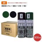 黒板用スプレー 300ML×12本(1箱) (油性/塗料/黒板スプレー/サンデーペイント)