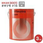 オキツモ#15 ツヤ消し 銀 3KG (耐熱300度)