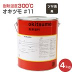 オキツモ No.11  ツヤ消し 黒 4kg (耐熱温度300度/耐熱塗料)