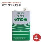 ペイントうすめ液 4L(サンデーペイント/ペイントシンナー)