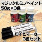 マジックルミノペイント50g×3色セット+ロイヒマーカー7g×3色セット (シンロイヒ)