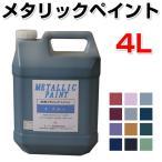 水性メタリックペイント 4L (屋内外用)