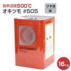 オキツモ #505 ツヤ消し 銀 16kg (おきつも/耐熱500度)