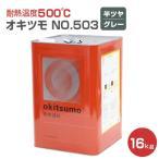 オキツモ No.503 半ツヤ グレー 16kg (おきつも/耐熱温度500度)