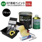 EF黒板ペイント ブラック (黒) 0.9kg+かんたん塗装用具セット (油性/チョークボードペイント/黒板塗料)