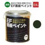 EF黒板ペイント ダークグリーン 0.9kg (油性チョークボードペイント/黒板塗料)