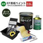 EF黒板ペイント ダークグリーン 0.9kg+かんたん塗装用具セット (油性チョークボードペイント/黒板塗料)