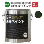 EF黒板ペイント ダークグリーン  2kg (油性/チョークボードペイント/黒板塗料)