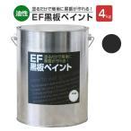 EF黒板ペイント ブラック (黒) 4kg (油性/チョークボードペイント/黒板塗料)