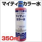 マイティーカラー水 350ml (水系着色剤/大日本塗料)