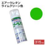 エアーウレタン ライムグリーン 315ml (2液アクリルウレタン樹脂塗料/イサム/ペンキ/スプレー)