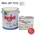 SEA JET 013 2Lセット (エポキシ樹脂系防食塗料)