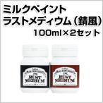 ミルクペイント ラストメディウム(錆風) 各100ml (ターナー色彩/水性)