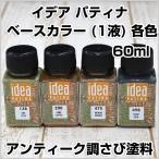 イデア パティナ(アンティーク調さび塗料)ベースカラー(1液)60ml(水性/ホビー/錆塗料)