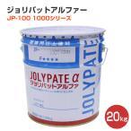 ジョリパットアルファ JP-100 (1000シリーズ) 20KG (アイカ工業)