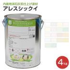 アレスシックイ 4kg (関西ペイント/水性/漆喰塗料/しっくい/抗菌/抗ウイルス/消臭)
