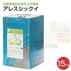 アレスシックイ 15kg (関西ペイント/水性/漆喰塗料/しっくい)