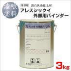 アレスシックイ 外部用バインダー 3kg (関西ペイント/水性/漆喰塗料/しっくい)