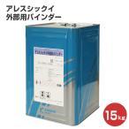アレスシックイ 外部用バインダー 15kg (関西ペイント/水性/漆喰塗料/しっくい)