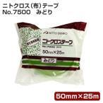 日東 ニトクロス(布)テープ No.7500  【緑】 50mm 【建築用ガムテープ】