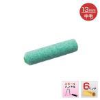 WAKABA WAB スモールローラー 中毛 6インチ (毛丈13mm)
