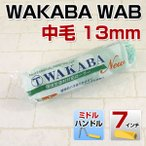 WAKABA WAB ミドルローラー 中毛 7インチ (毛丈13mm)