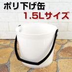 ポリ下げ缶 S 208 1.5Lサイズ (塗料缶/容器/ヨトリヤマ)