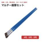 マルテー画筆セット (4号・6号・8号) ×1セット (大塚刷毛製造)