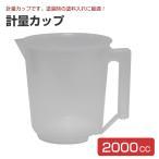 計量カップ 2000cc (ヨトリヤマ)