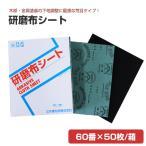研摩布シート 60番×50枚/箱 (三共理化)