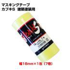 マスキングテープ カブキS 建築塗装用 18mm x 1包(7巻) (カモイ/KAMOI/養生テープ/紙粘着テープ)