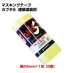 マスキングテープ カブキS 建築塗装用 24mm x 1包(5巻) (カモイ/KAMOI/養生テープ/紙粘着テープ)