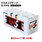 マスキングテープ カブキS 建築塗装用 30mm x 1箱(40巻) (カモイ/KAMOI/養生テープ/紙粘着テープ)
