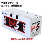マスキングテープ カブキS 建築塗装用 50mm x 1箱(20巻) (カモイ/KAMOI/養生テープ/紙粘着テープ)