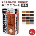 キシラデコール 各色 4L  (日本エンバイロケミカルズ/木材保護塗料)