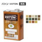 バトン VATON 各色 3.7L (塗料/DIY/木材保護塗料/ウッドデッキ/木部用塗料/大谷塗料)