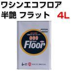 ワシンエコフロア 半艶 4L (木部床用1液ウレタン塗料/和信化学工業)