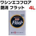 ワシンエコフロア 艶消 4L (木部床用1液ウレタン塗料/和信化学工業)