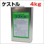 ケストル 4kg (木部用剥離剤/ミヤキ/業務用)